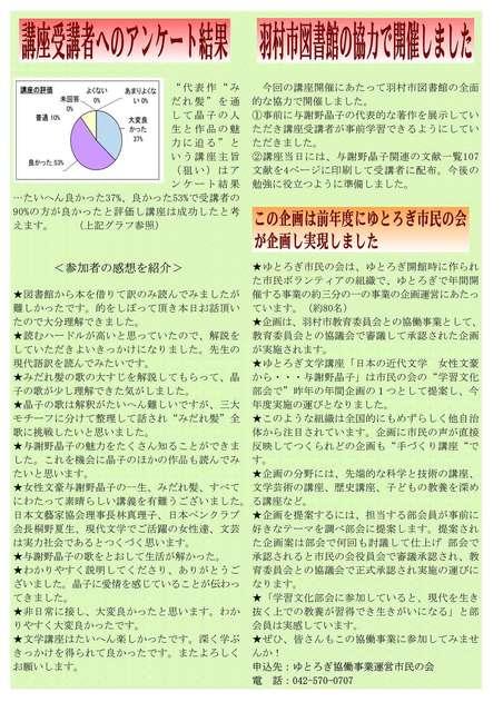令和3年8月10日【第7号】p2M.jpg