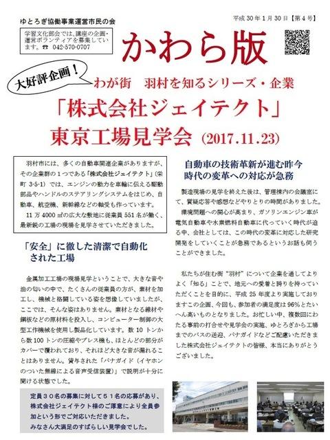 平成30年1月30日【第4号】.jpg